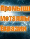 Евгений Молчанов